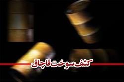 کشف ۲۸ هزار لیتر سوخت قاچاق در کرمانشاه