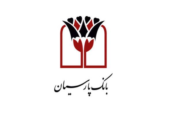 عملکرد بانک پارسیان در اعطای تسهیلات به بنگاههای زودبازده