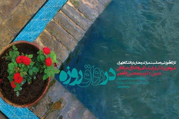 کارگاه آموزشی «در رواق روزه» در دانشگاه تهران برگزار می شود