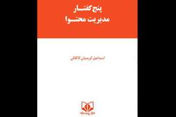 کتاب پنج گفتار مدیریت محتوا