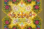 گزیده سخنان خواجه عبدالله انصاری برای نوجوانان بازنشر شد