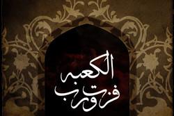 حضرت علی - کراپشده