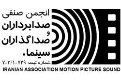 انجمن صنفی صدابرداران و صداگذاران سینما