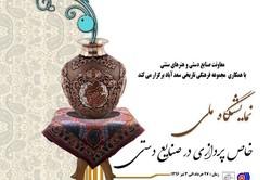 نمایشگاه ملی خاص پردازی در صنایع دستی برگزار می شود