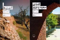 آدوری ها و قصه سعید و مریم