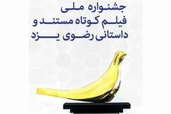 جشنواره فیلم رضوی یزد
