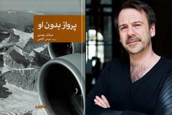 رمان «پرواز بدون او» چاپ شد/داستان تنها بازمانده پرواز مرگبار