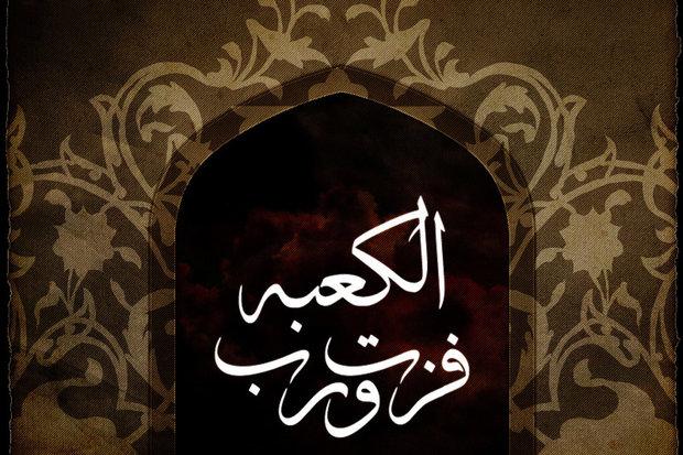 پیغمبر اسلام (ص) فرمایا: میں علم کاشہر ہوں اور علی اس کا دروازہ ہیں