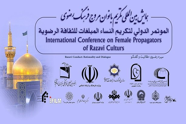 2nd Intl. Conf. on Female Promoters of Razavi Culture