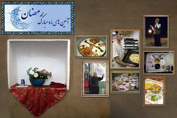 آئین های رمضان در استانها
