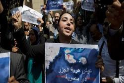 تجمع اعتراضی در مصر