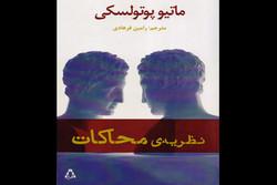 «نظریه محاکات» منتشر شد/ بررسی محاکات در ادبیات و هنر