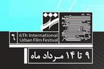اعلام اسامی و آغاز داوری فیلمهای مستند و ویدیویی جشنواره شهر