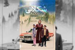 پوستر «شکلاتی» رونمایی شد