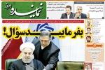 گزارش «بن بست محسن هاشمی در خیابان بهشت» در «نماینده» منتشر شد