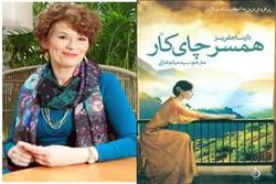 ترجمه رمانی از یک روزنامهنگار انگلیسی/«همسر چای کار» خواندنی شد