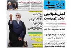 روزنامههای 27 خرداد قم