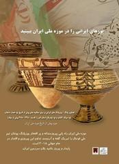 Tehran exhibit hails national soccer victory