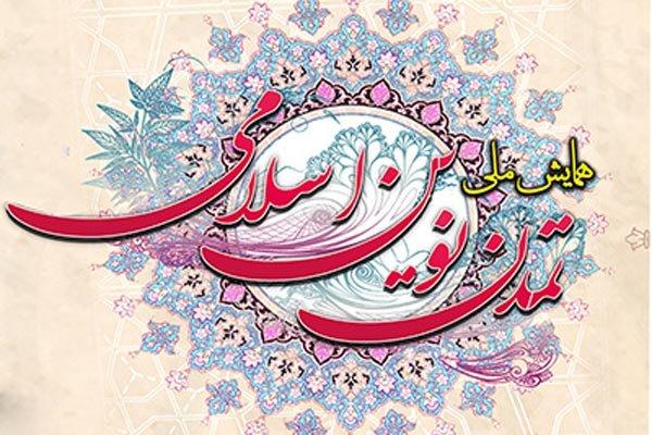 تمدن نوین اسلامی به عنوان هدف غایی انقلاب اسلامی مطرح است