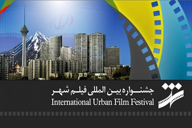 Last days for film submission to Urban Intl. Filmfest.
