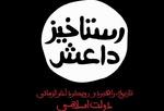 رستاخیز داعش منتشر شد