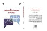 «اصول روان درمانگری و مشاوره با رویکردی اسلامی»کتاب شد