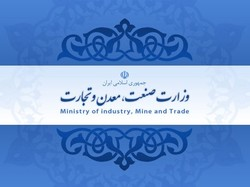 industry ministry
