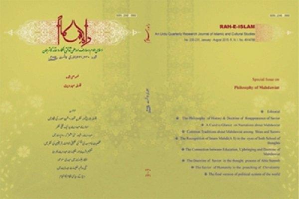 شمارههای جدید فصلنامه «راه اسلام» در دهلینو منتشر شد