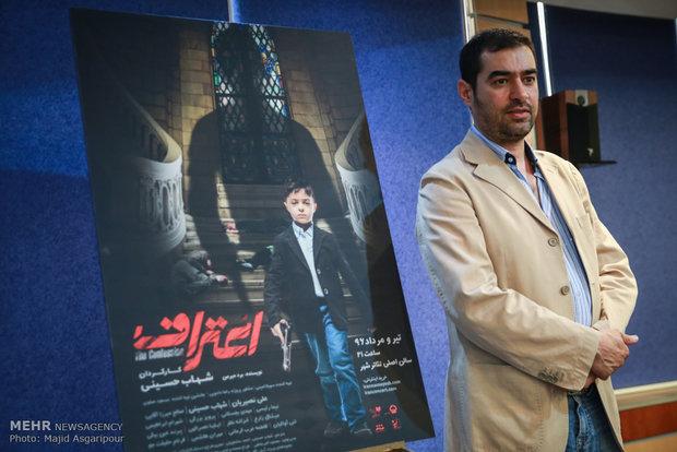 شاهد«اعتراف» شهاب حسینی در منزل باشید/آخرین حضور نصیریان روی صحنه
