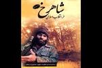 چاپ پنجاه و پنجم «حر انقلاب» پس از ماه رمضان عرضه میشود