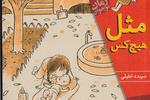 «مثل هیچ کس» در بازار کتاب/ پاسخی کودکانه به معمای تولد نوزادان