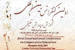 کنفرانس بینالمللی آموزش و پرورش تطبیقی برگزار میشود
