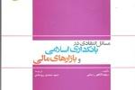 کتاب«مسائل انتقادی در بانکداری اسلامی و بازارهای مالی» منتشر شد