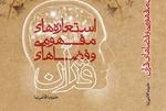 کتاب استعارههای مفهومی و فضاهای قرآن منتشر شد
