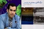 مجید حسینی «مرگ آقای سعدی در پاریس» را روایت کرد