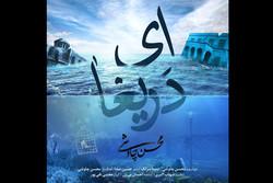 محسن چاوشی «ای دریغا» را منتشر کرد/ قطعهای برای «شهرزاد»
