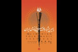 دهمین جشنواره موسیقی نواحی