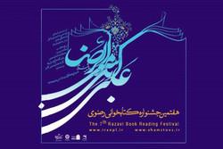هفتمین جشنواره کتابخوانی رضوی