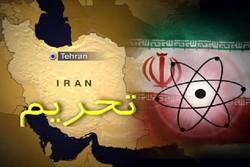 اميركا تضيف 18 شخصا ومؤسسة مرتبطة بالبرنامج الصاروخي الايراني الى قائمتها للحظر