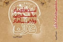 کتاب استعارههای مفهومی و فضاهای قرآن