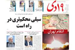 روزنامههای 30 خرداد قم