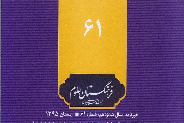 تازه ترین شماره نشریه فرهنگستان علوم منتشر شد