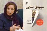 «سهره طلایی» در ایران/ رمان برگزیده پولیتزر ۲۰۱۲ ترجمه شد