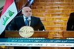 عراقی وزیر اعظم نے کردستان میں ریفرنڈم کو غیر قانونی قراردیدیا