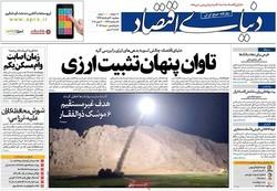 صفحه اول روزنامههای اقتصادی ۳۰ خرداد ۹۶