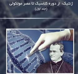 کتاب «ژنتیک از دوره کلاسیک تا عصر مولکولی» منتشر شد