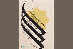 برپایی نمایشگاه گروهی «اسماء الحسنی» در باغ موزه نگارستان