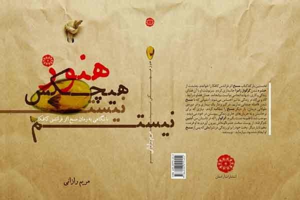 دنبالهای ایرانی برای «مسخ»/ سرگردانی در مسیر دگرگون شدن