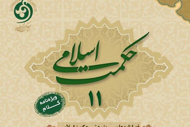 یازدهمین فصلنامه علمی پژوهشی حکمت اسلامی منتشر شد