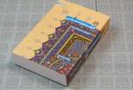 چاپ دوم کتاب «قرآن و معرفتشناسی» منتشر شد